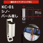 【10月入荷予定】【細巾クリップタイプ】KC-01 工具ホルダー シノ・バール差し