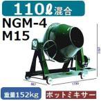 メーカー直送 送料無料 マゼラー(mazelar) NGM-4 M15 コンクリートポットミキサー 混合量110L 三相200V-1.5kWモータータイプ 代引不可 沖縄離島送料見積