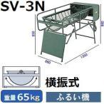 欠品 次回5月中旬 メーカー直送 出荷前ステン網変更対応 マゼラー(mazelar) SV-3N 横振動式 電動ふるい機 単相100V-200Wモータータイプ 代引不可 離島送料見積