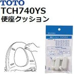TOTO(トートー) トイレ手洗用品 TCH740YS 純正品 便座クッション組品