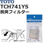 TOTO(トートー) トイレ手洗用品 TCH741YS 純正品 脱臭フィルター組品