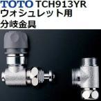 TOTO(トートー) トイレ手洗用品 TCH913YR純正品 ウォシュレット用分岐金具 (KV・KSシリーズ用)