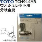 TOTO(トートー) トイレ手洗用品 TCH914YR 純正品 ウォシュレット用分岐金具 (KV・KSシリーズ用)