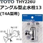TOTO(トートー) 水栓用品 THY226U アングル型止水栓13 (T4A型用)
