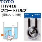 TOTO(トートー) トイレ手洗用品 THY418 純正品 ロータンクフロートバルブ 68x113mm (密結タンク用)