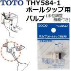 TOTO(トートー) トイレ手洗用品 THY584-1 純正品 節水型ボールタップ用 バルブ (水位調整機能付き)