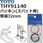TOTO(トートー) トイレ手洗用品 THY91140 純正品 φ32mmスパッド用パッキン
