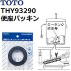 TOTO(トートー) トイレ手洗用品 THY93290 純正品 便座パッキン