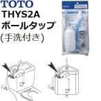 【本体樹脂ボールタップ】TOTO(トートー) トイレ手洗用品 THYS2A 純正品 横形ロータンク用ボールタップ (普通型便器手洗い付き)