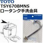 TOTO(トートー) トイレ手洗用品 TSY670BMNS 純正品 手洗金具 蜜結・隅付きロータンク用