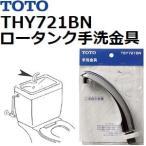 TOTO(トートー) トイレ手洗用品 TSY721BN 純正品 手洗金具 蜜結型ロータンク用