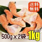 鮭 銀鮭カマ 甘塩仕立 惣菜 おかず たっぷり1キロ(500gx2袋) 脂のり抜群 送料無料 さけ サケ かま
