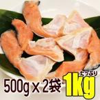 惣菜 鮭 銀鮭カマ 甘塩仕立 おかず たっぷり1キロ(500gx2袋) 脂のり抜群  さけ サケ 鮭カマ