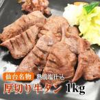 仙台牛たん 肉厚 塩仕込み 牛タン 1kg(250gx4袋) 長期熟成
