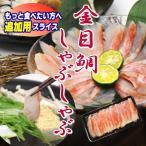 【追加用】金目鯛のしゃぶしゃぶ用スライス1パック(15枚入り) たっぷり食べたい方へ追加用です