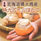 貝 海鮮 ボイル帆立 北海道噴火湾産 ボイルほたて 大粒2Lサイズ 生食可 剥き身 1kg(16-20個) 帆立 ホタテ 海鮮BBQ バーベキュー