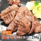 仙台名物牛たん 肉厚 塩仕込み 牛タン 250g 長期熟成