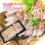 【追加用】真鯛 のしゃぶしゃぶ用スライス1パック(10枚入り) 国産天然真鯛 たっぷり食べたい方へ追加用です