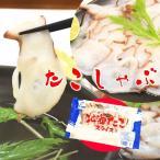 【追加用】 たこ 国産 北海タコ の しゃぶしゃぶ 1パック(20枚入り)  蛸