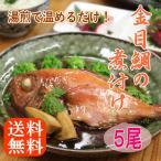 【こだわりの本格味】 金目鯛の煮付 5尾セット 【送料無料】  / きんめだい / キンメダイ / 金目鯛