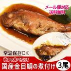 惣菜 金目鯛の煮付け 3尾 常温保存OK メール便対応 送