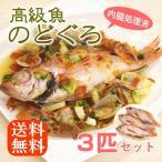 海鮮 ギフト 惣菜 のどぐろ 話題 高級魚 1尾200-250g ウロコ・内臓処理済 祝事