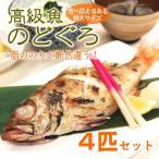 海鮮 ギフト 惣菜 のどぐろ 特大 話題 高級魚 ウロコ・内臓処理済 祝事