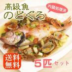 海鮮 ギフト 惣菜 のどぐろ 話題 高級魚 1尾200-250g ウロコ・内臓処理済