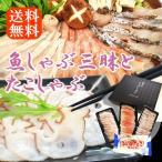 父の日 ギフト 海鮮 魚 しゃぶ三昧+ たこ 海鮮しゃぶしゃぶ セット ギフト 贈答用 にも最適  惣菜 きんめだい キンメダイ カサゴ タイ タコ 送料無料