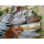ショッピングお試しセット 干物匠の作った手塩の干物は奥深い味わい 豪華7種類も入って送料無料!朝獲れ鮮魚の干物お試しセット