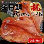 金目鲷 - 父の日 特大金目鯛の干物30cm2尾 干物セット 金目鯛特大 送料無料 クーポン有