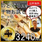 ショッピングお試しセット 母の日 西京漬け 干物セット のどぐろ お試しB 詰め合わせ ノドグロ3尾(合計180g)入り 送料無料