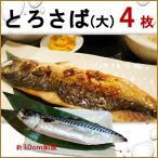 鯖の干物 (大) 4尾 さば 干物セット 敬老の日 冷凍 簡易包装 熨斗無料