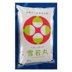 平成30年 特A 山形県庄内産 雪若丸 白米 5kgの画像