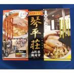旅館琴平荘 期間限定営業店(中華そば×2・味噌そば×2 特製スープ付)送料無料!