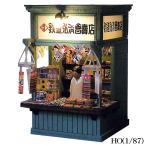 駅構内売店 :クラシック ストーリー 未塗装キット HO(1/87) AC-0029