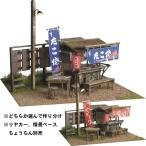たこ焼/やきとり リヤカー屋台シリーズ :クラシック ストーリー 未塗装キット HO(1/87) ST-0031