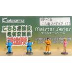 こち亀フィギュア(1) :こばる 塗装済完成品 N(1/150) MF-15