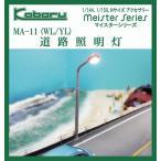 道路照明灯 :こばる 未塗装キット N(1/150) MA-11