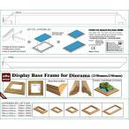 ディスプレイベース枠 展示面長25cm×2本セット (底辺長291mm、高さ25mm) :ダイオパーク ディスプレイベース DB004