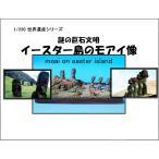 イースター島のモアイ像 :ばーちゃわーるど ジオラマキット Z(1/220) VP-01