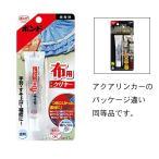 ボンド布用クリヤー(「アクアリンカー」ジオラマ模型用と同等品) :コニシ 接着剤 05324