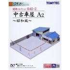 建物コレクション042-2 中古車屋A2 昭和風 :トミーテック 塗装済みキット N(1/150) 232896