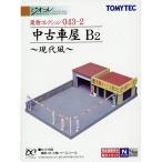建物コレクション043-2 中古車屋B2 現代風 :トミーテック 塗装済みキット N(1/150) 232902