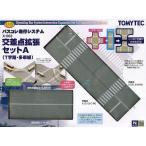 X-003 バスコレ走行システム 交差点拡張セットA (T字路・多車線) :トミーテック 塗装済完成品 N(1/150) 258285