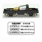 Nゲージ動力ユニット TM-03  :トミーテック キット N(1/150) 259534