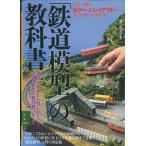 「鉄道模型」の教科書 :実業之日本社 ディディエフ