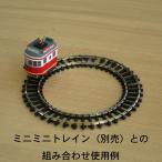 ミニミニトレイン用レール R40(内径6cm、外径10cm) :石川宜明 鉄道 線路9mmゲージ N(1/150)