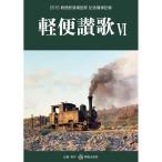 軽便賛歌VI(けいべんさんか6) :南軽出版局 (本)