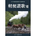 軽便賛歌VII(けいべんさんか7) :南軽出版局 (本)